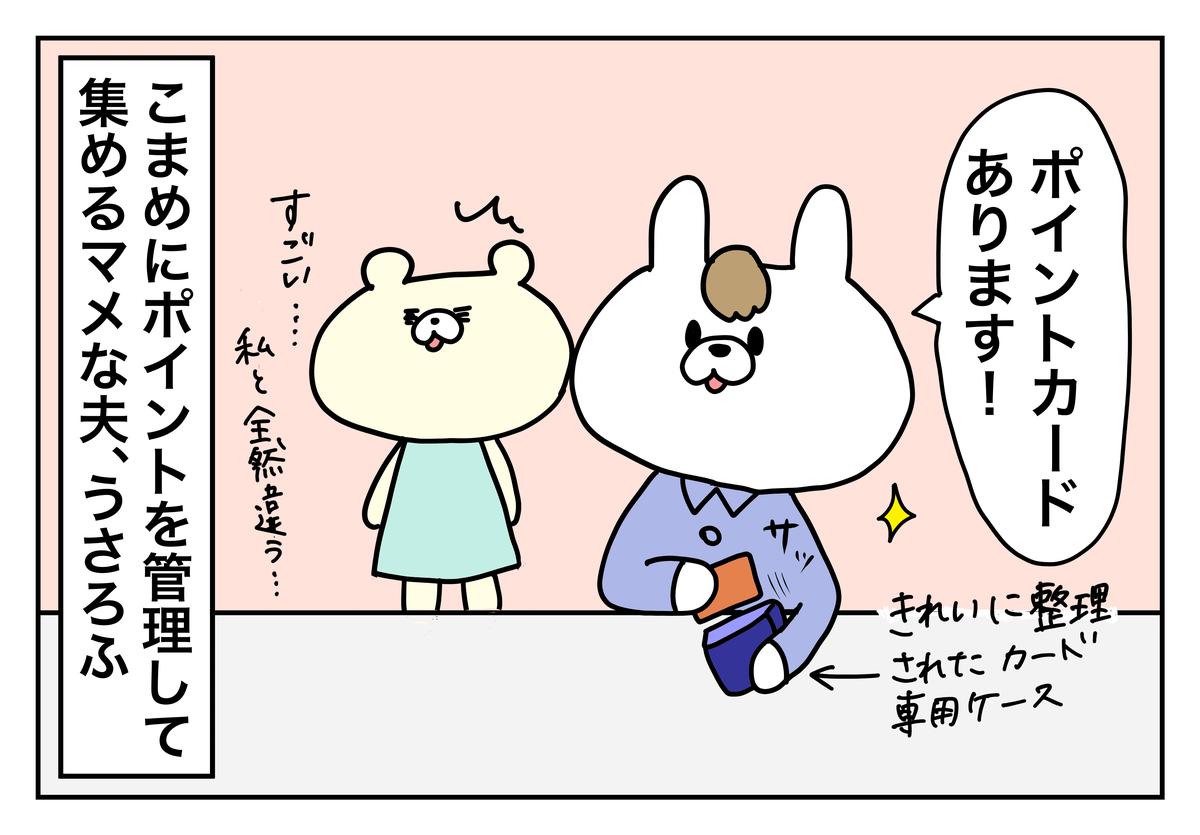 f:id:kumasukumasu:20190625172118j:plain