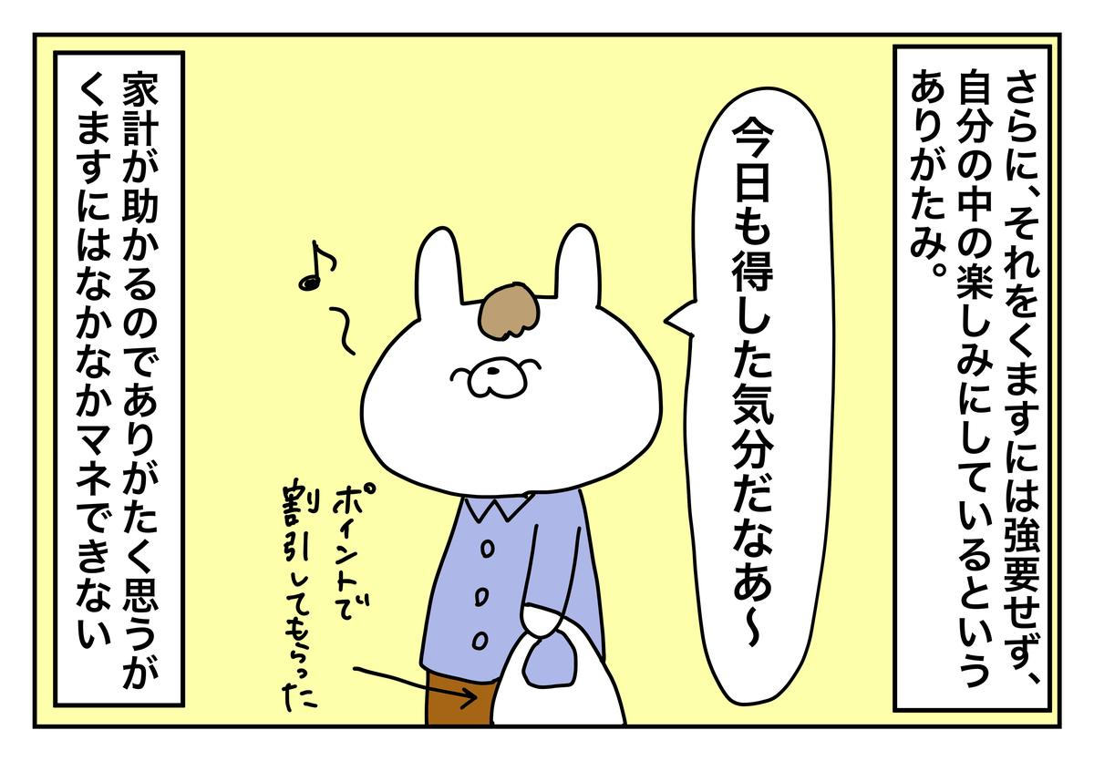 f:id:kumasukumasu:20190625172136j:plain