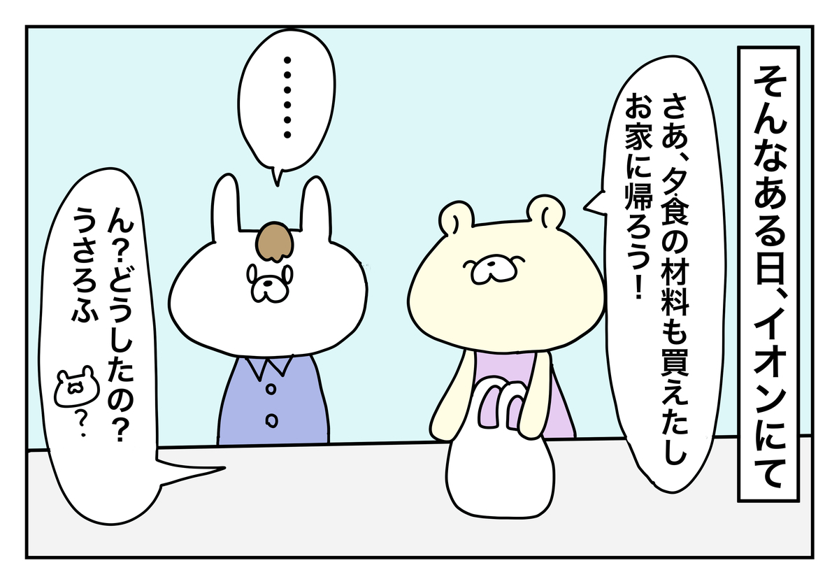 f:id:kumasukumasu:20190625172157j:plain