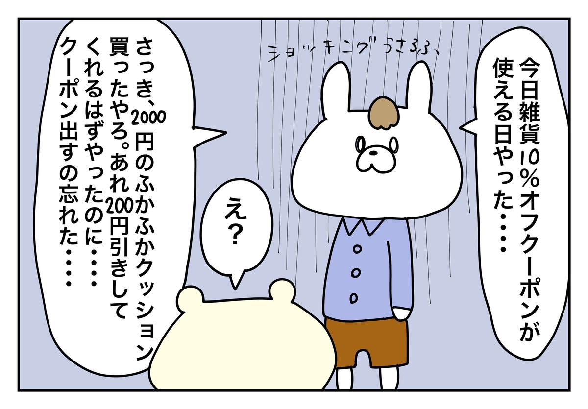 f:id:kumasukumasu:20190625172222j:plain