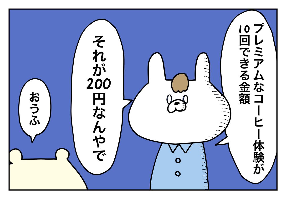 f:id:kumasukumasu:20190625172333j:plain