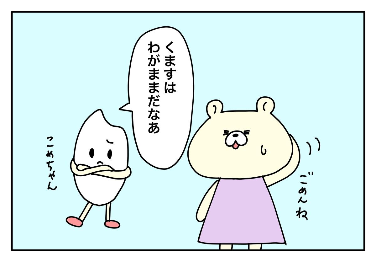 f:id:kumasukumasu:20190630210943j:plain