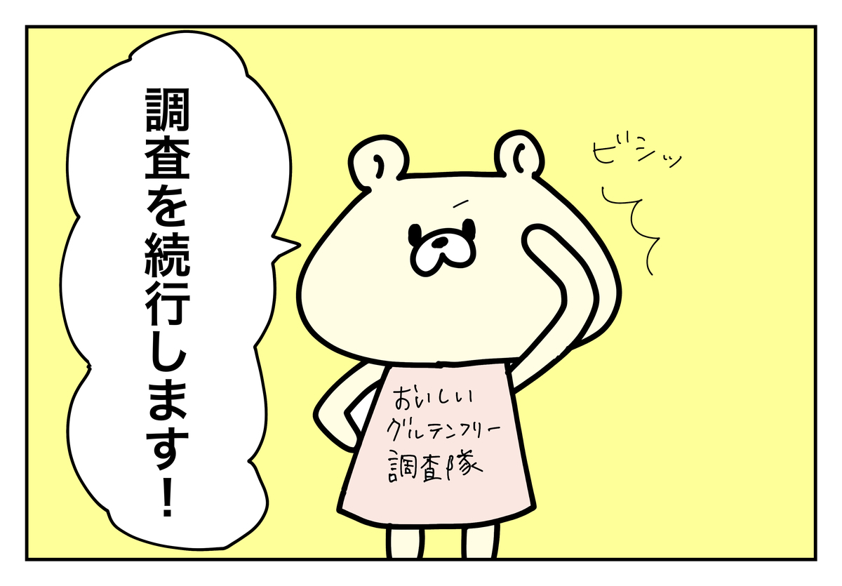 f:id:kumasukumasu:20190630222221j:plain