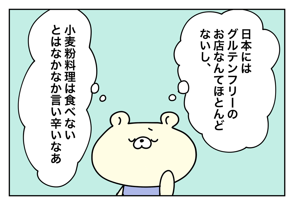 f:id:kumasukumasu:20190630223051j:plain