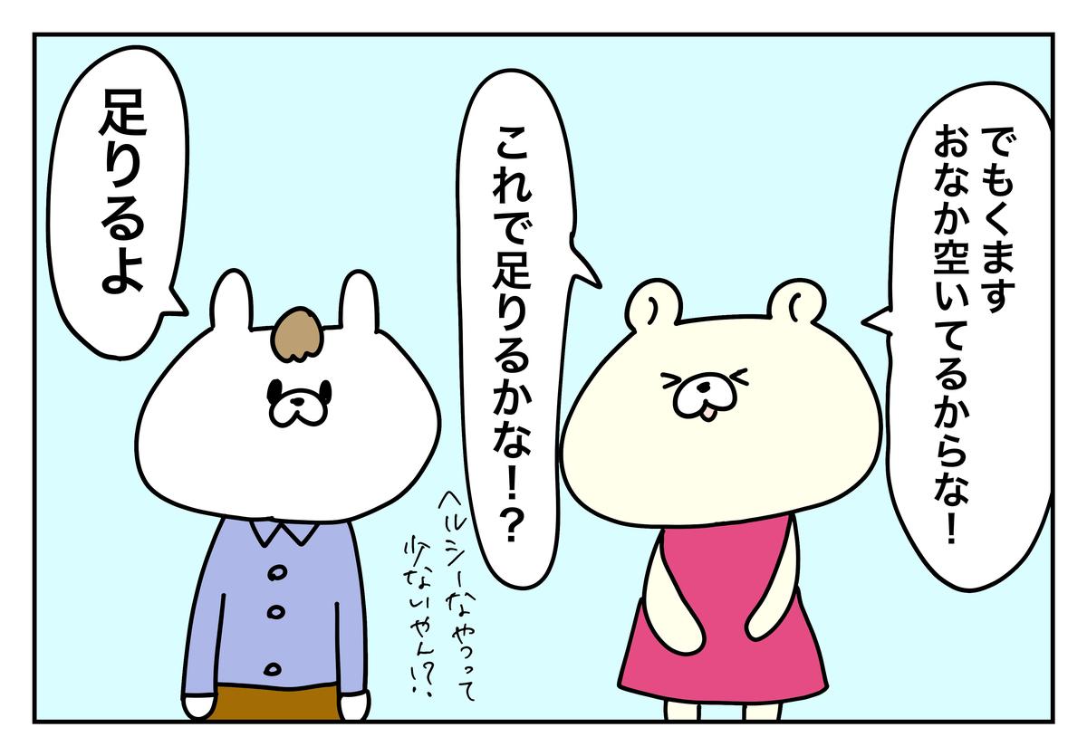 f:id:kumasukumasu:20190703225128j:plain