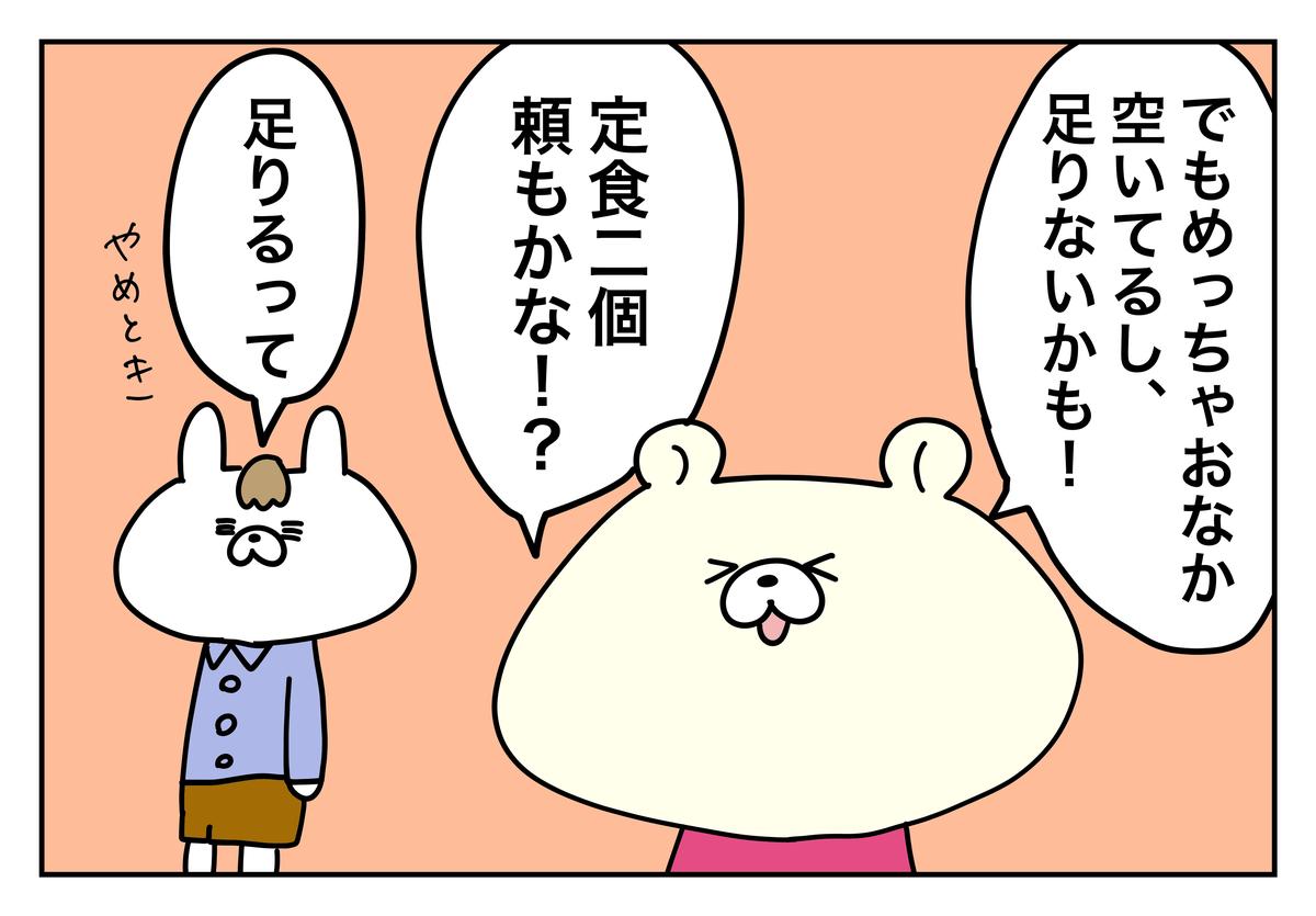 f:id:kumasukumasu:20190703225131j:plain