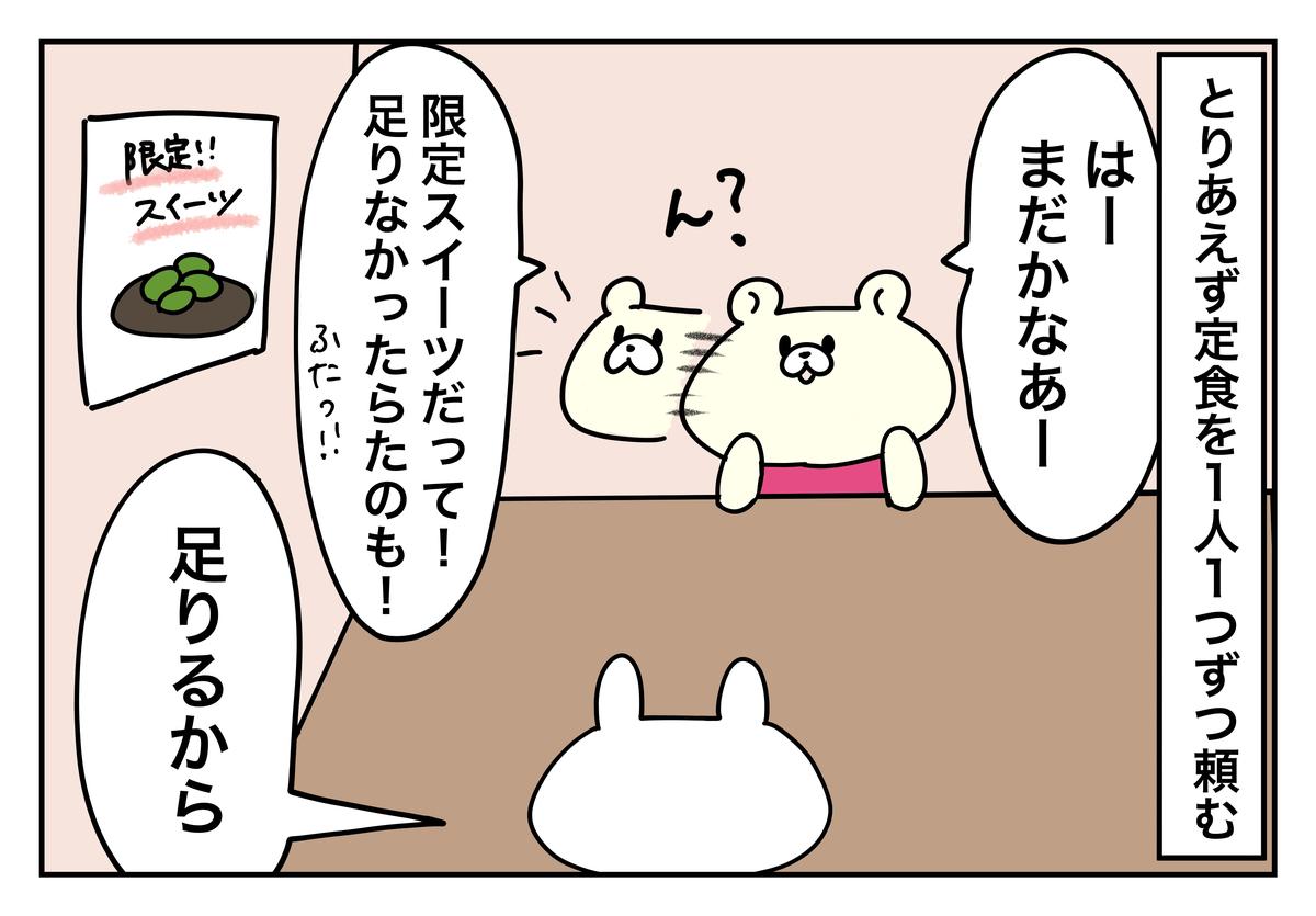 f:id:kumasukumasu:20190703225138j:plain