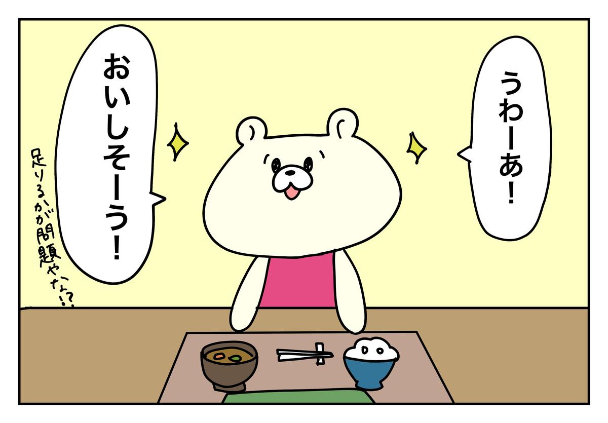 f:id:kumasukumasu:20190703225216j:plain