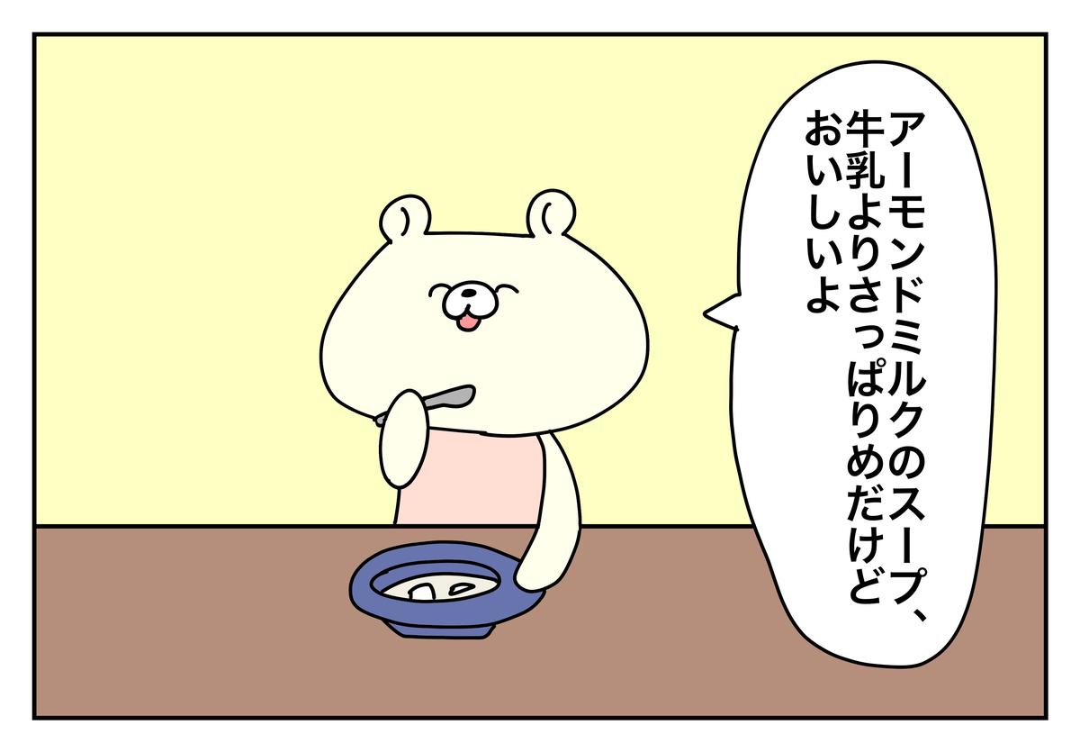 f:id:kumasukumasu:20190711112054j:plain
