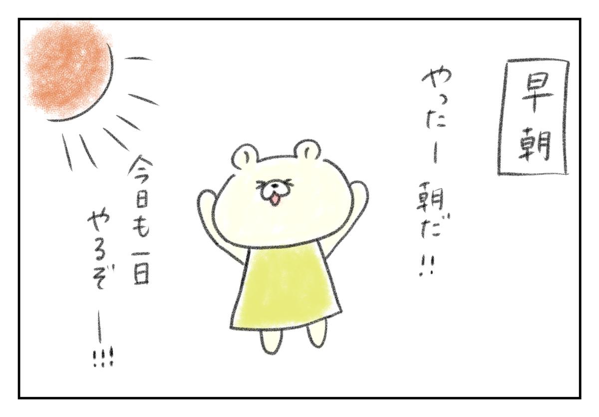 f:id:kumasukumasu:20190802143201j:plain