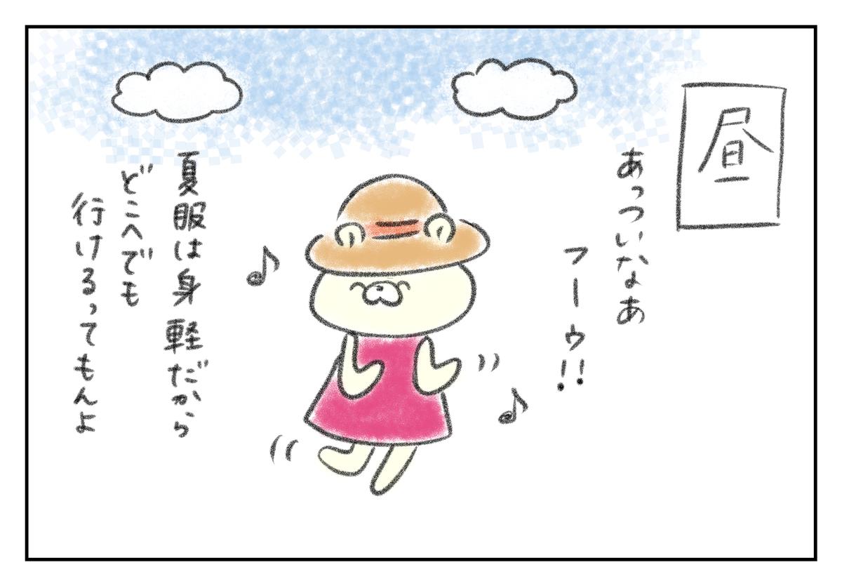 f:id:kumasukumasu:20190802143245j:plain