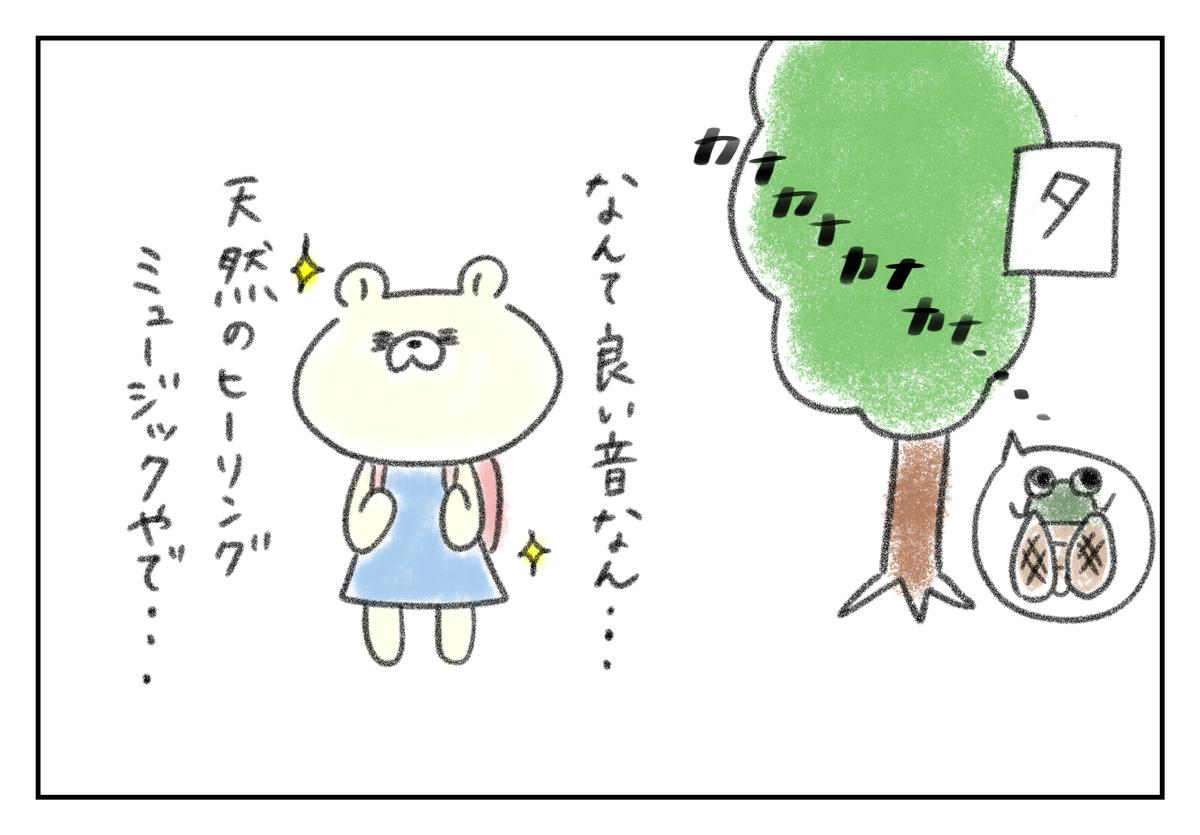 f:id:kumasukumasu:20190802143304j:plain