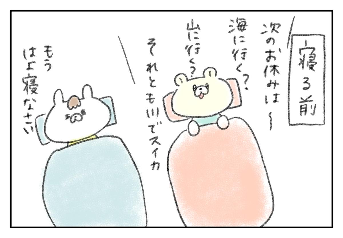 f:id:kumasukumasu:20190802143351j:plain