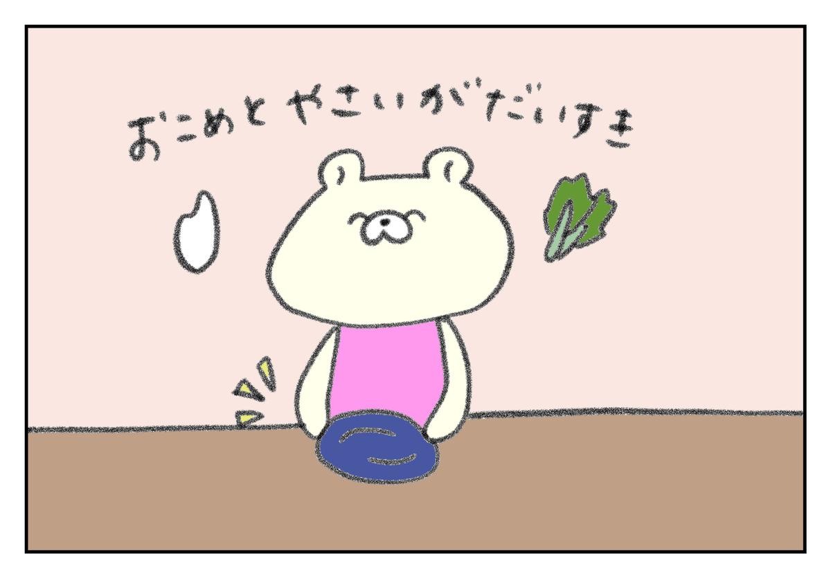 f:id:kumasukumasu:20190811130538j:plain
