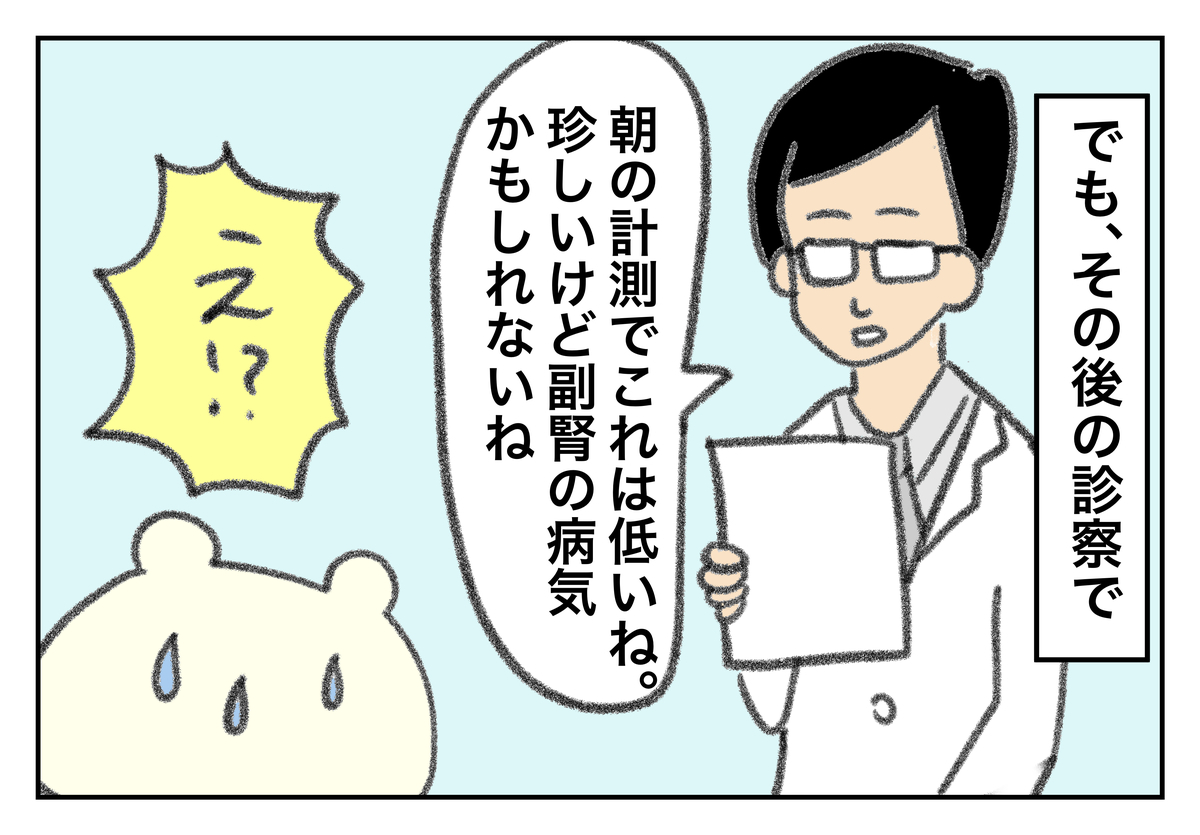 f:id:kumasukumasu:20190819114004j:plain