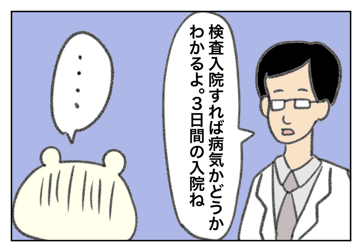 f:id:kumasukumasu:20190819114024j:plain