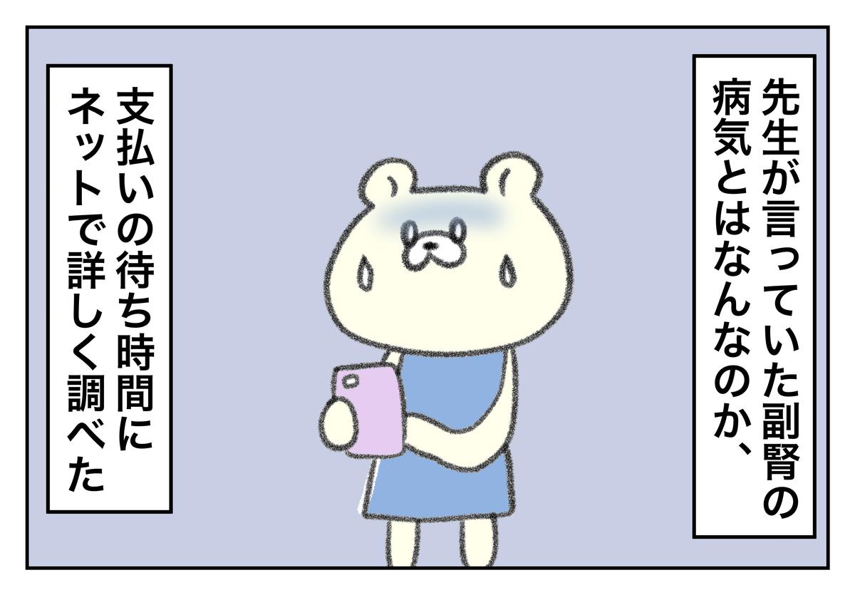 f:id:kumasukumasu:20190819115008j:plain