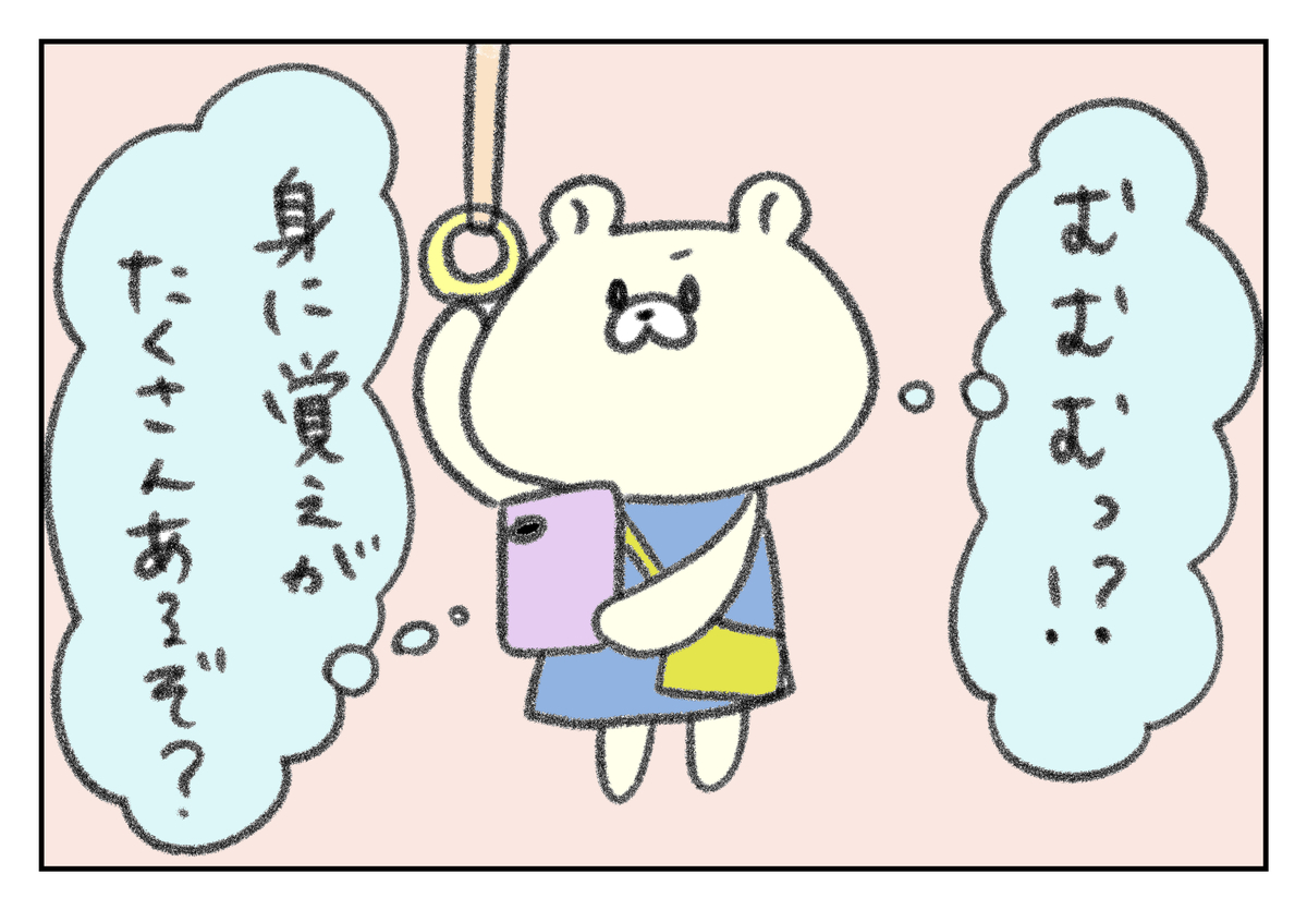 f:id:kumasukumasu:20190821101628j:plain