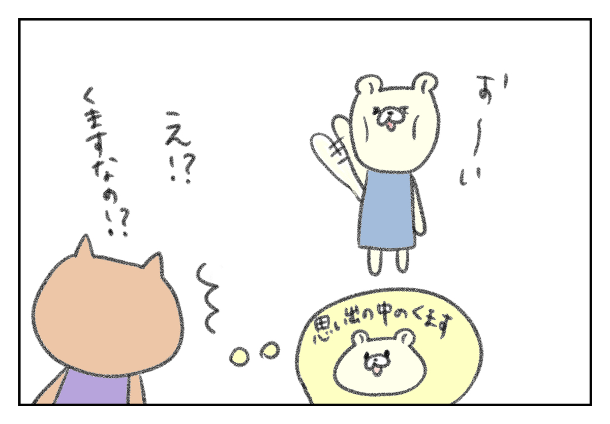 f:id:kumasukumasu:20190822110807j:plain