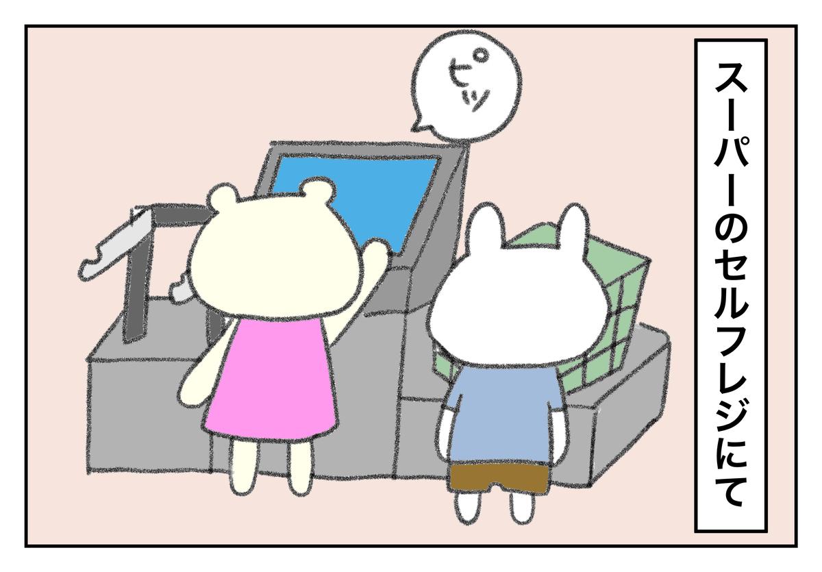 f:id:kumasukumasu:20190830181605j:plain