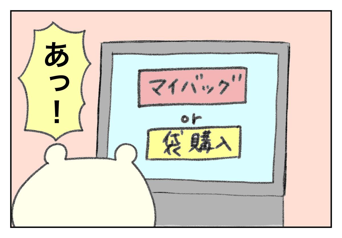 f:id:kumasukumasu:20190830181638j:plain