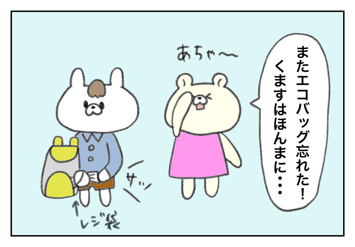 f:id:kumasukumasu:20190830181656j:plain