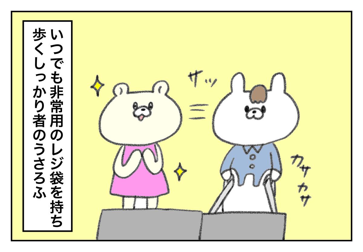 f:id:kumasukumasu:20190830181716j:plain