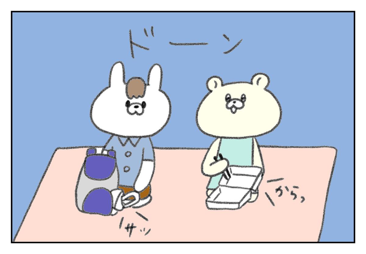 f:id:kumasukumasu:20190830181755j:plain
