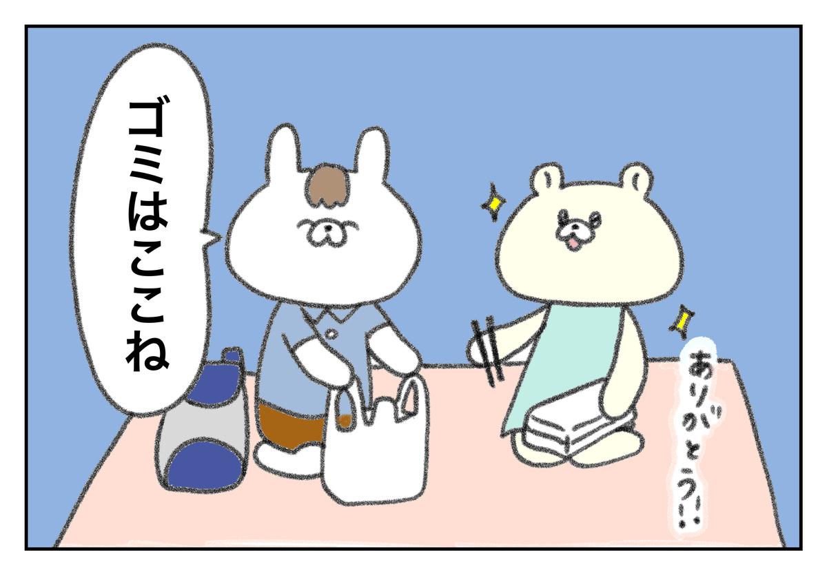 f:id:kumasukumasu:20190830181811j:plain
