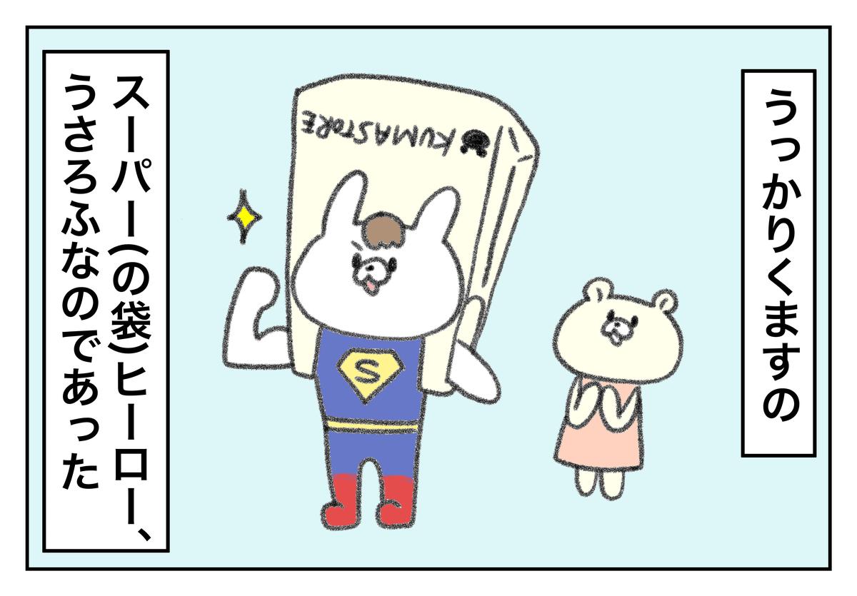 f:id:kumasukumasu:20190830181828j:plain