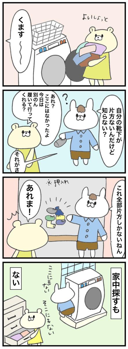 f:id:kumasukumasu:20190909233725j:plain