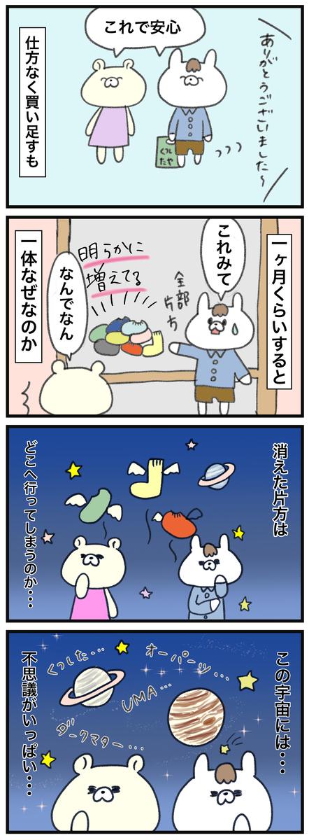 f:id:kumasukumasu:20190909233757j:plain