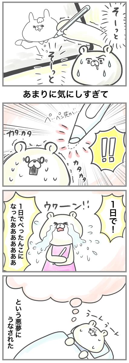 f:id:kumasukumasu:20190911181749j:plain