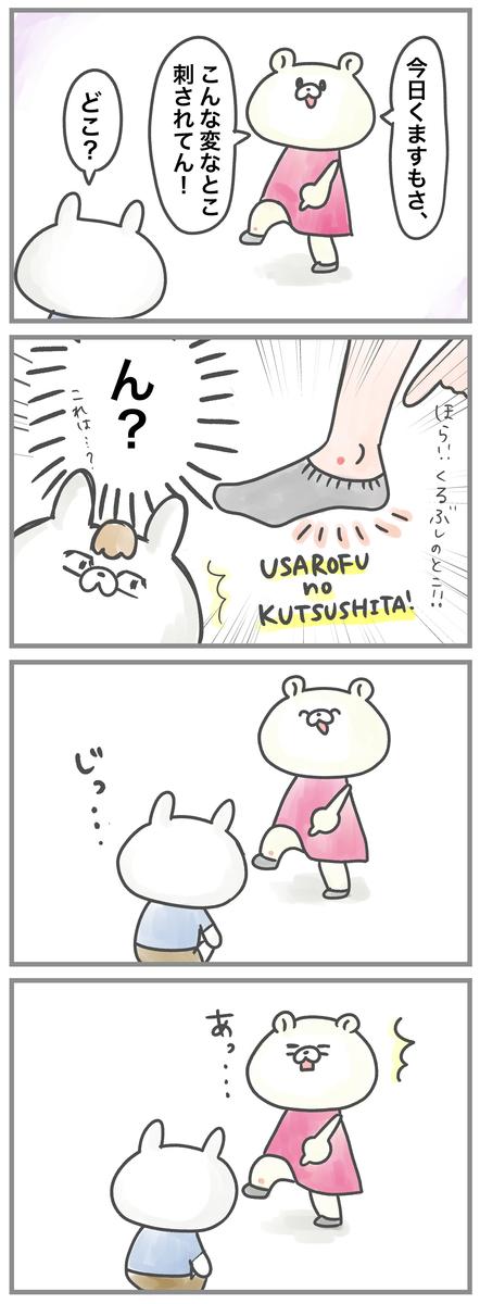 f:id:kumasukumasu:20190913011134j:plain