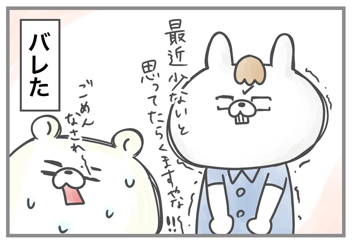 f:id:kumasukumasu:20190913011136j:plain