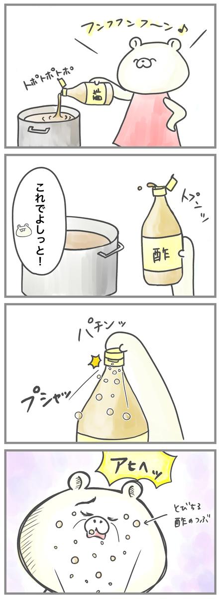 f:id:kumasukumasu:20190914121317j:plain