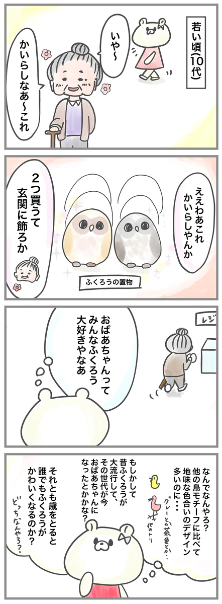f:id:kumasukumasu:20190919135300j:plain