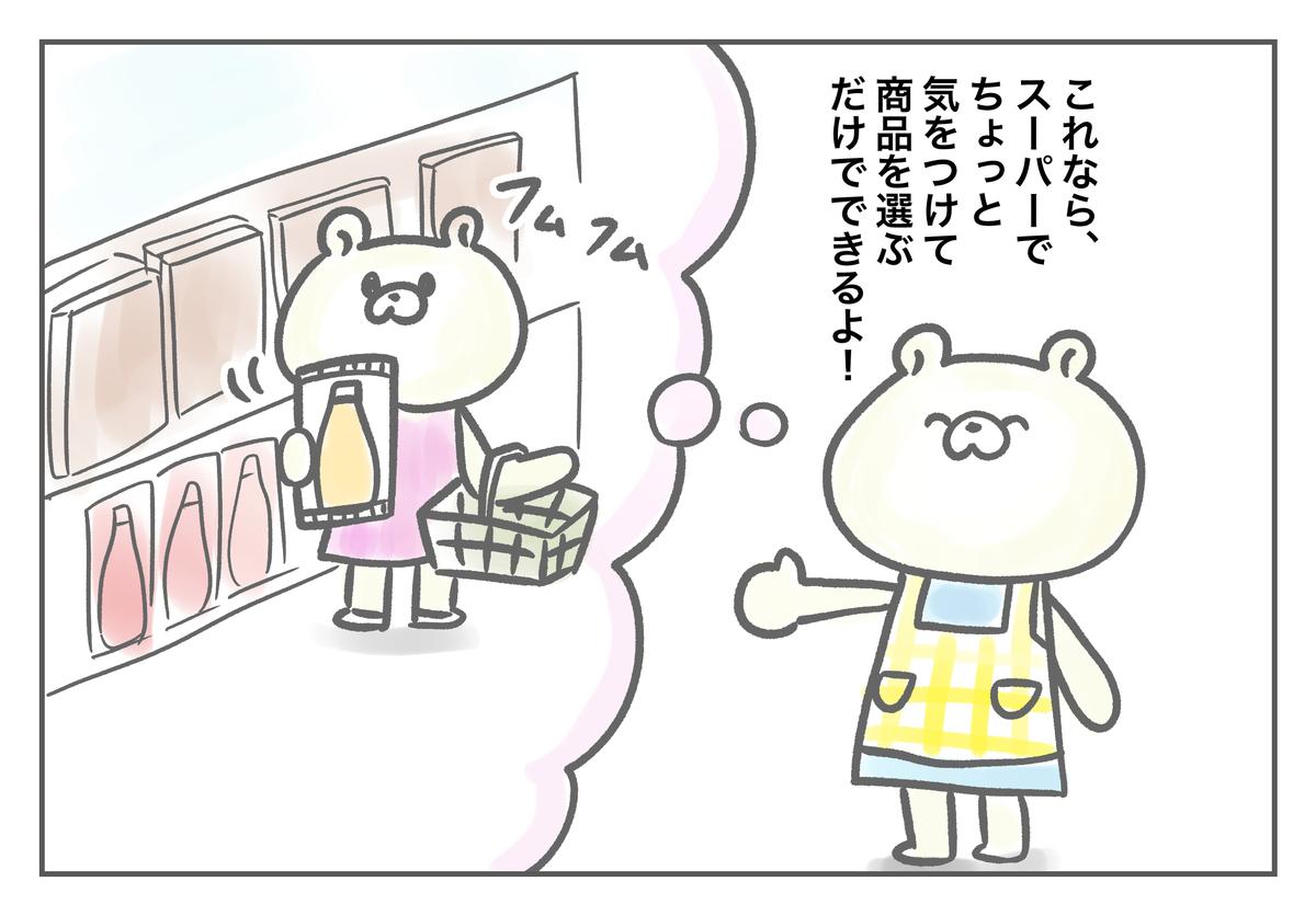f:id:kumasukumasu:20190920113133j:plain