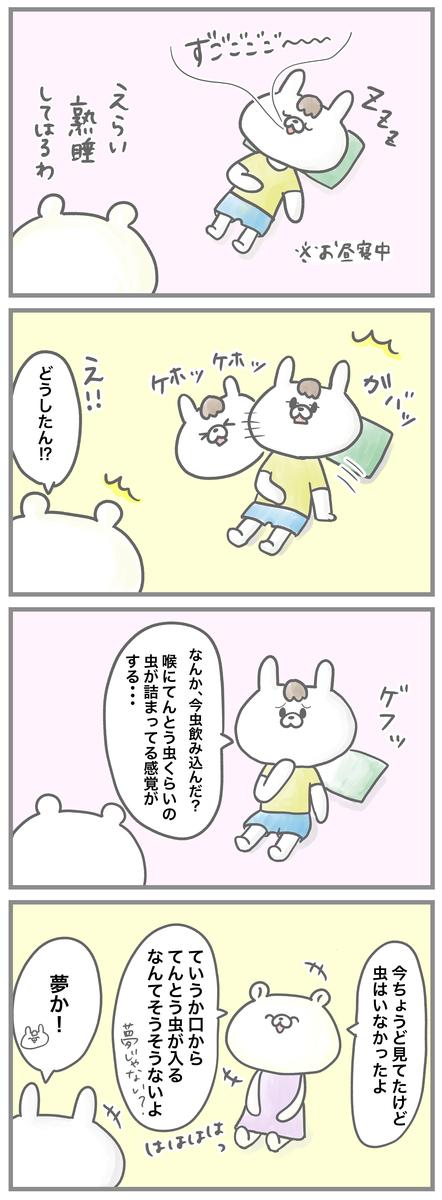 f:id:kumasukumasu:20190925004010j:plain