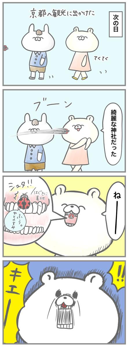 f:id:kumasukumasu:20190925004036j:plain