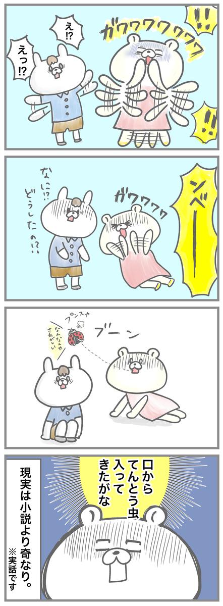 f:id:kumasukumasu:20190925004115j:plain