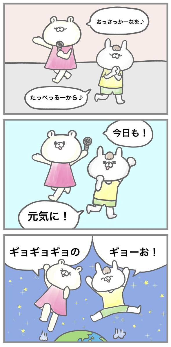 f:id:kumasukumasu:20191018181723j:plain