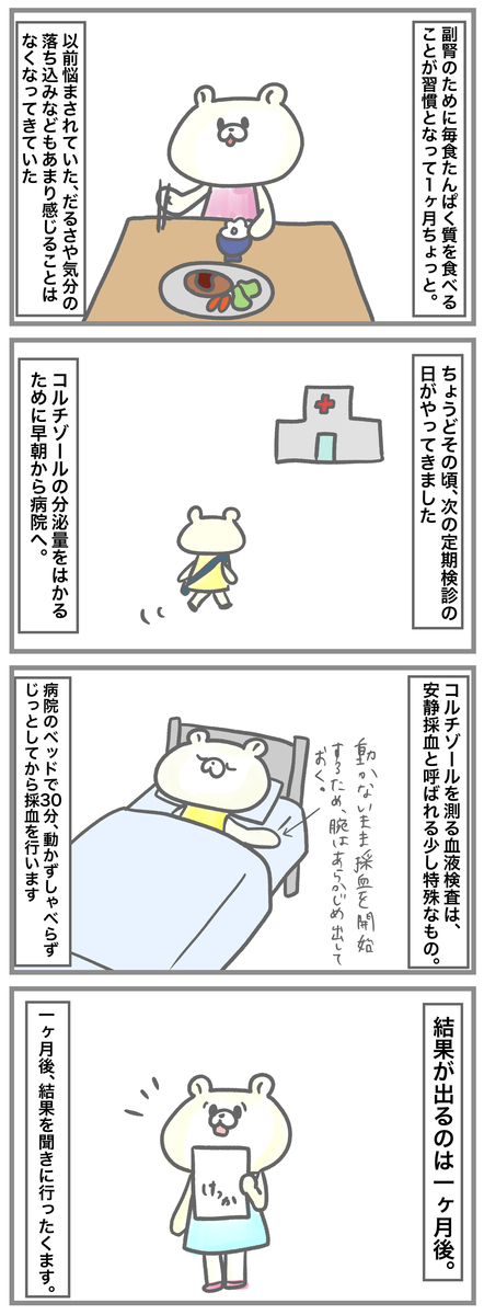 f:id:kumasukumasu:20191030155924j:plain