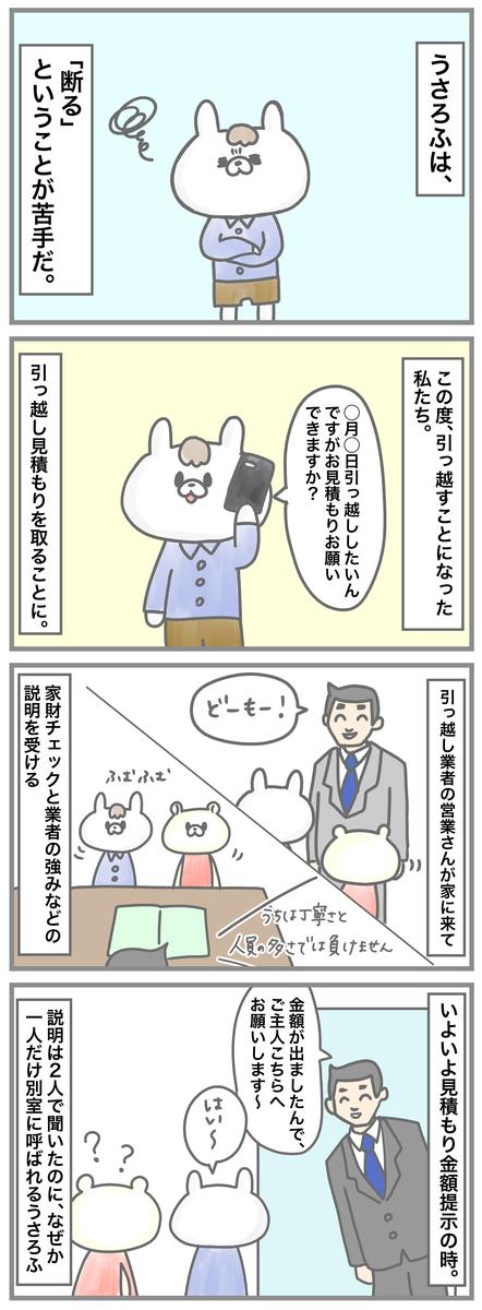 f:id:kumasukumasu:20191127201646j:plain