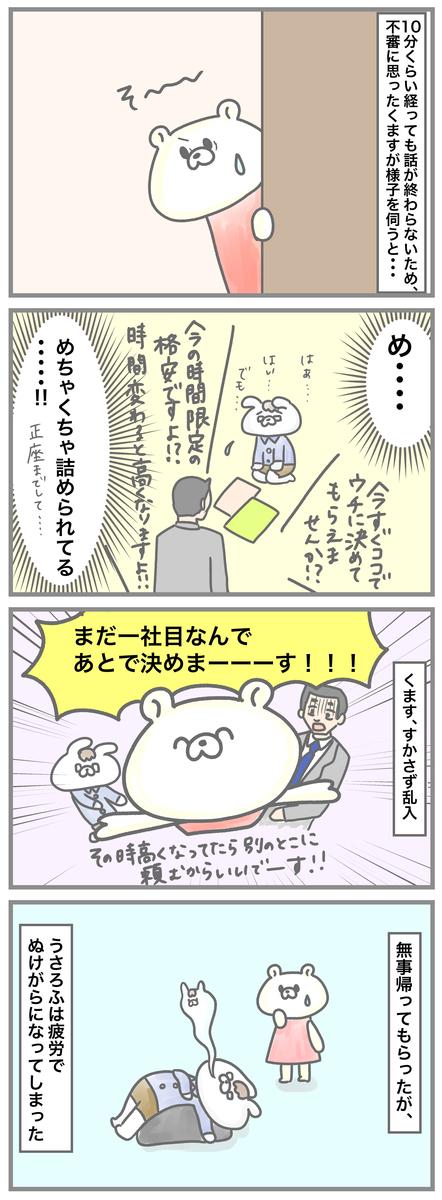 f:id:kumasukumasu:20191127201718j:plain