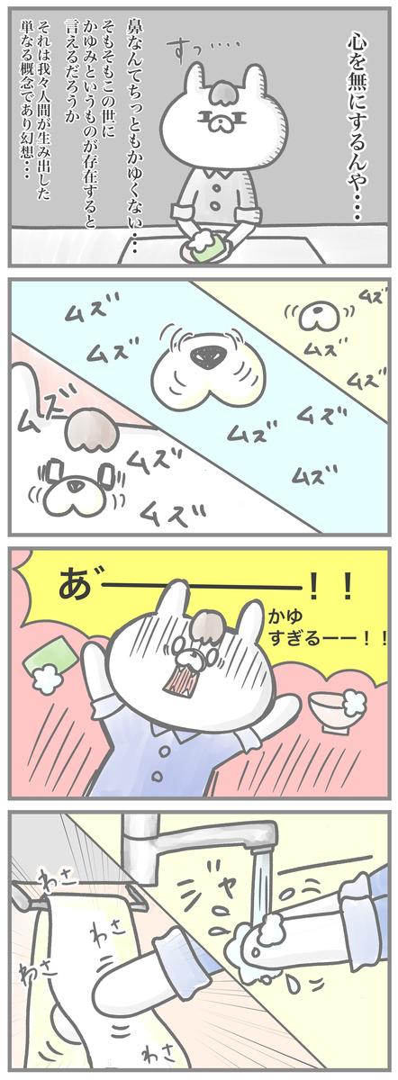 f:id:kumasukumasu:20191207150513j:plain