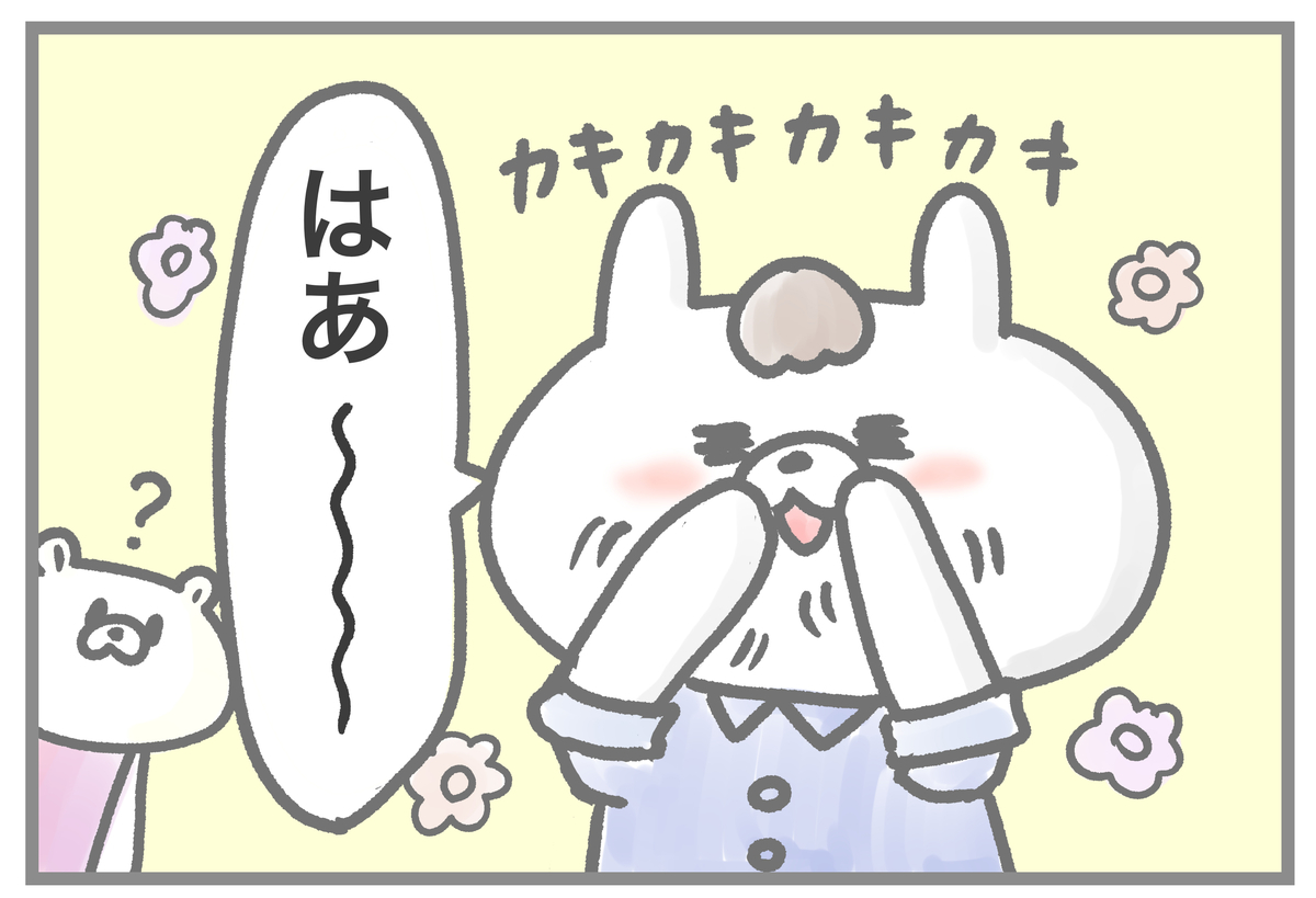 f:id:kumasukumasu:20191207150630j:plain