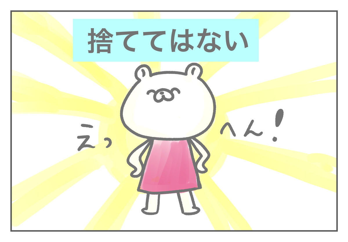 f:id:kumasukumasu:20200121184335j:plain
