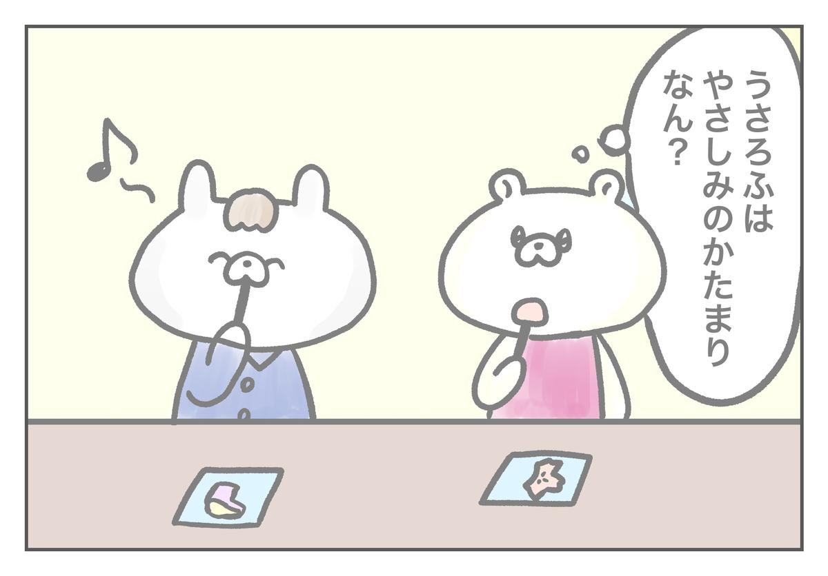 f:id:kumasukumasu:20200404023420j:plain