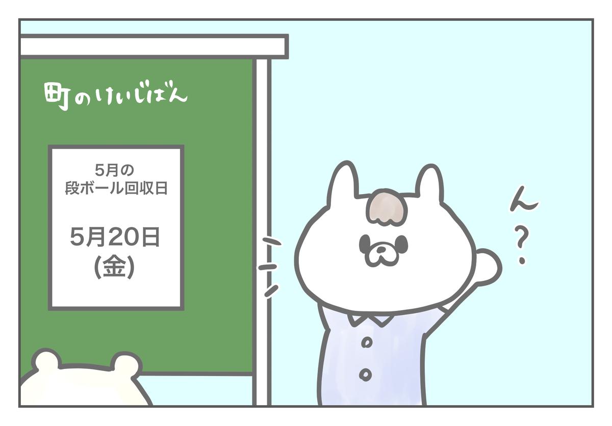 f:id:kumasukumasu:20200604000037j:plain